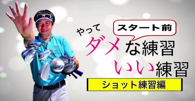 2014パーゴルフ
