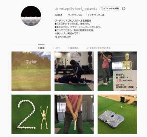 ヴィクトリアゴルフスクール五反田店 インスタグラム
